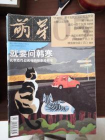 萌芽雜志  38本合售(2009年7本,2010年11本,2011年12本,2012年8本)