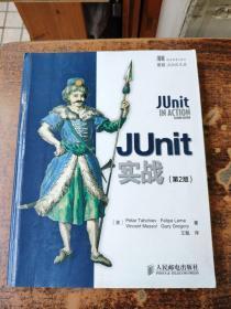 JUnit實戰