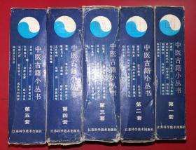 中醫古籍小叢書:第一、二、三、四、五套全50冊