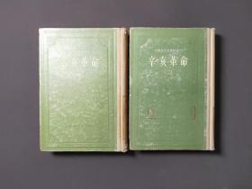 中國近代史資料叢刊—辛亥革命(一、二)兩冊合售