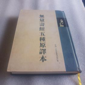 《無量壽經》五種原譯本。
