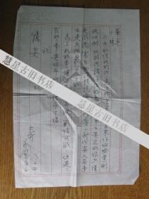 臺灣 知名作家胡家壁寄大陸胡靜仙女士信札一頁帶封