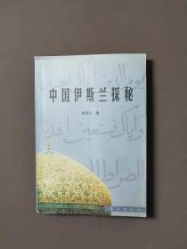 中國伊斯蘭探秘