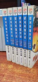 銀河英雄傳說+銀河英雄傳說外傳6冊合售