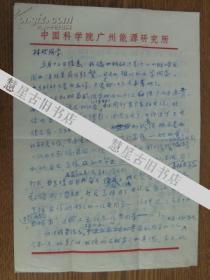 中國科學院廣州能源研究所劉鶴守致鄧林欣信札四頁帶封