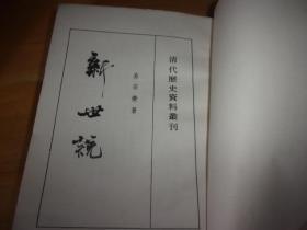 清代歷史資料叢刊:新世說(上海古籍書店影印)