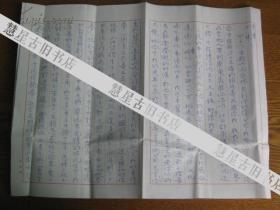 臺灣知名作家胡家壁致大陸胡靜仙女士信札三頁帶封