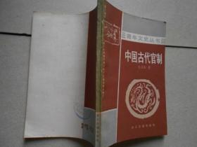 中國古代官制