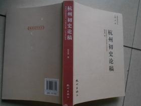 杭州初史論稿