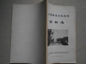 浙江革命烈士紀念館資料選