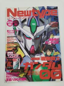 newtype the moving pictures magazine 2 机动战士