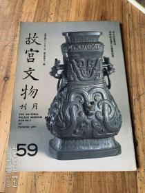 故宮文物月刊59
