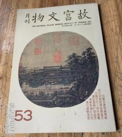 3120:《故宮文物月刊》53