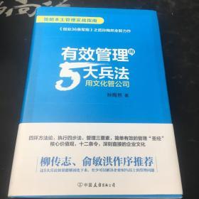 有效管理的5大兵法(柳傳志 俞敏洪做序推薦  孫陶然全新管理巨著)