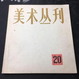 美術叢刊 20