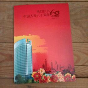 熱烈慶祝中國人壽六十周年郵票