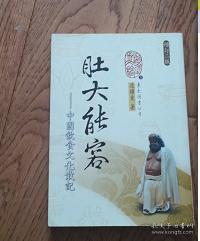 肚大能容:中國飲食文化散記