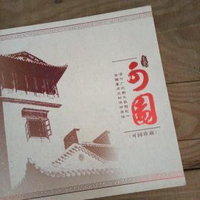 郵票冊:東莞可園(可園珍藏)