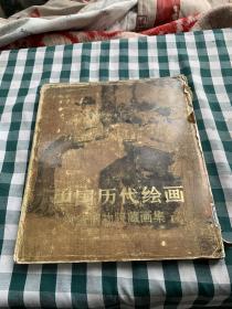 中國歷代繪畫 故宮博物院藏畫集1 精裝本