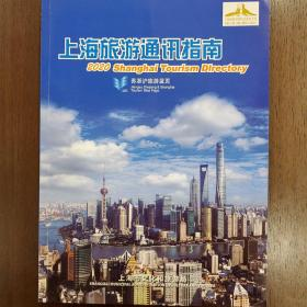 上海旅游通讯指南 2020:Shanghai Tourism Dictionary
