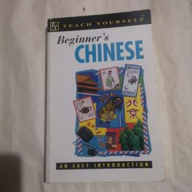 (Teach Yourself) Beginners Chinese: an easy introduction【自学汉语入门,英文原版】