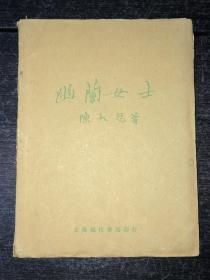 孤本:新文學精品:《幽蘭女士》(民國17年初版  陳大悲著 毛邊本)