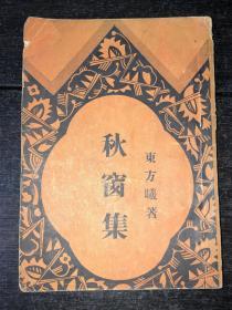 民國新文學:《秋窗集》(東方曦著  民國28年初版)