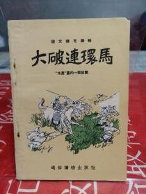 大破連環馬—水滸里的一個故事