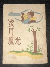 孤本:新文學精品:《蜜月風光》(民國35年初版  徐婉云著)