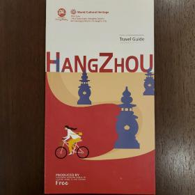 HangZhou Travel Guide:杭州旅游指南(英文版)