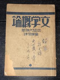 民國舊書:《文學概論》(民國22年版)