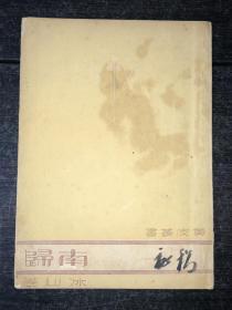 民國新文學:《南歸》(冰心著  民國33年版,品相好)