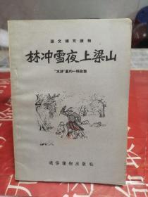 林沖雪夜上梁山—水滸里的一個故事