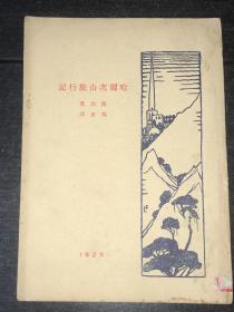 民國新文學:《哈爾次山旅行記》(海涅著 馮至譯  民國17年初版,品相好 葉靈鳳封面設計)