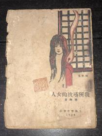 孤本:新文學精品:《我所尋找的女人》(民國18年初版,毛邊本)