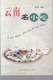 云南名小吃正版原版書9品35