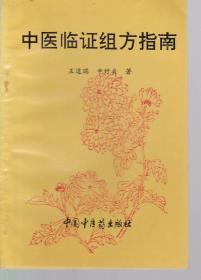 中醫臨證組方指南 正版原版書9品45