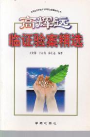 高輝遠 臨證驗案精選 正版原版書 9品 20