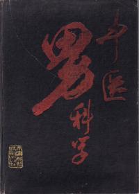 中醫男科學 王琦著正版原版書85品50