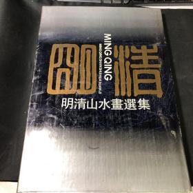 明清山水畫選舉(明代)