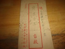 1953年廣州第五中學宗庭報告表1份