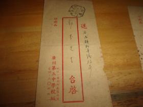1953年廣州第五中學宗庭報告表1份-實寄封,帶郵資己付戳-內夾2份東東
