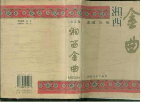 湘西金曲(大32開精裝本,有簡譜)
