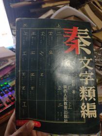 秦文字類編