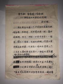 畫家吳守明原手稿16頁  《重氣韻 重意境 重格調——鐘長生山水畫藝術淺析》