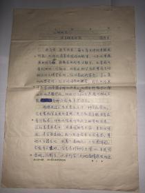 中國美術學院教授范景中手稿4頁 《心誠則靈——讀卓鶴君的畫》八開
