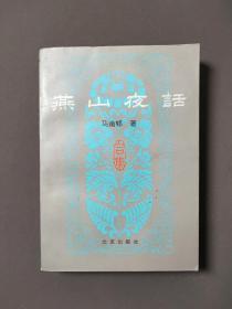 燕山夜話(1-5集) 近十品!