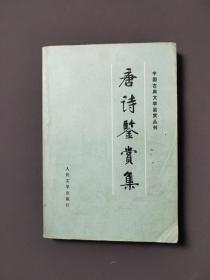 唐詩鑒賞集 81年一版一印