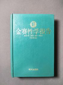 金賽性學報告(全譯本) 93年一版一印 好品!