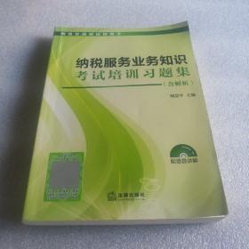 納稅服務業務知識考試培訓習題集。